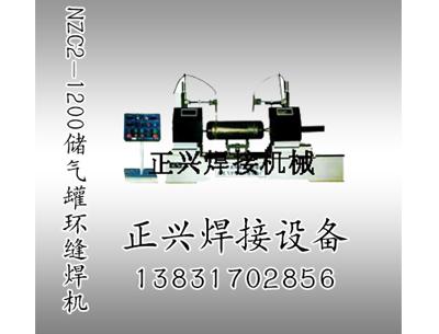 NZC2-1200储气罐环缝焊机
